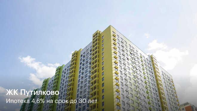 ЖК «Путилково» До метро Сходненская и Митино